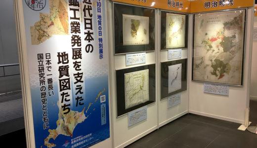 地質の日 特別展示