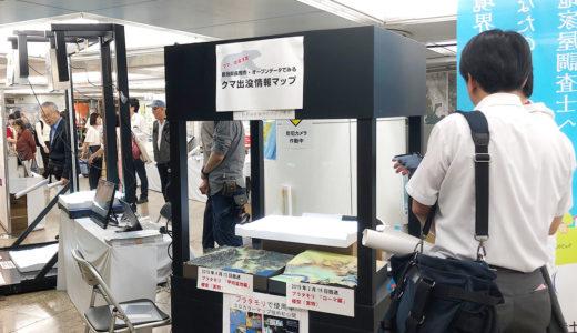 「くらしと測量・地図」展 2019!