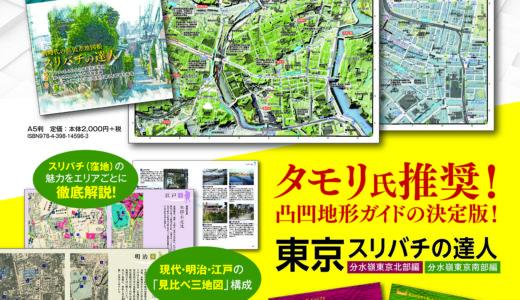 東京凸凹散策の新刊3冊(12月14日発売)