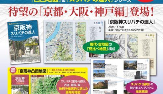 京阪神版の新刊2冊発売